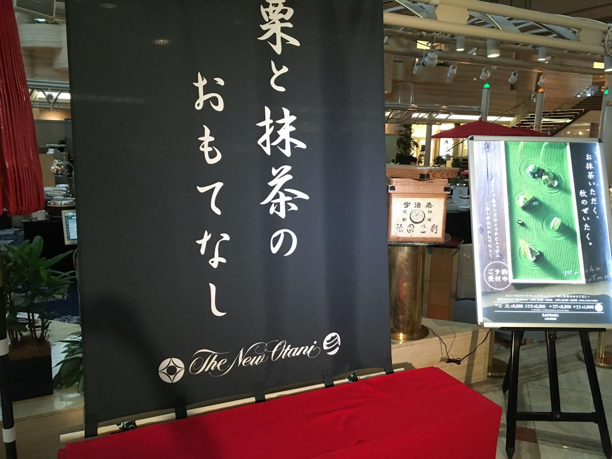 ホテルニューオータニ大阪 栗と抹茶のおもてなし