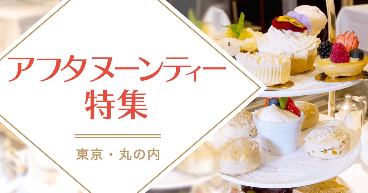 いちごスイーツに紅茶が飲み放題。丸の内・東京駅のホテルのアフタヌーンティー 総特集